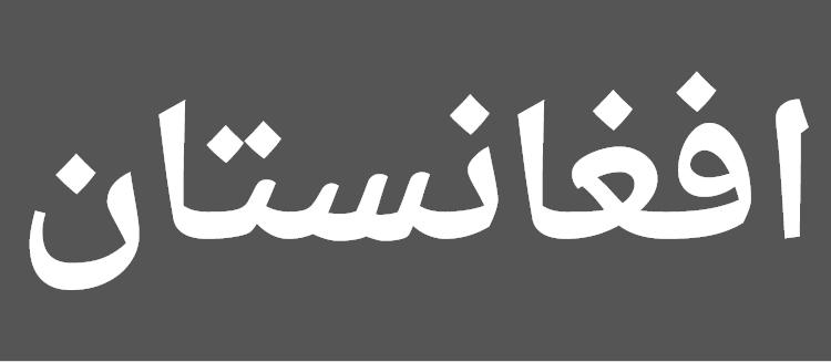 Bahij Droid Naskh Bold font